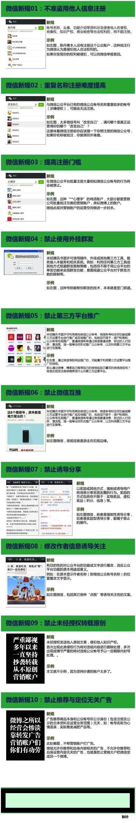 溧阳微信商家请注意:微信发布最新公众平台运营规范