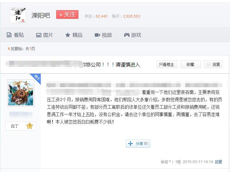 溧阳地区企业公司删除贴吧负面消息正规教程