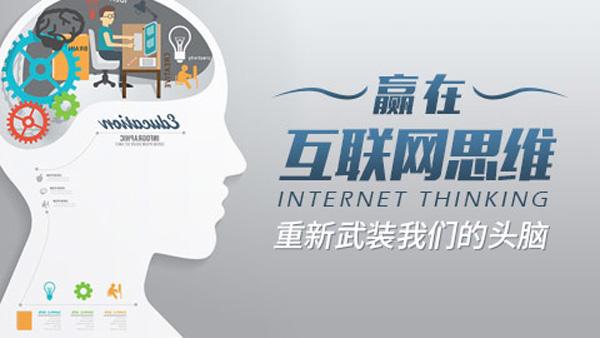 多变的互联网营销思维:做不好SEO的原因竟是因为它