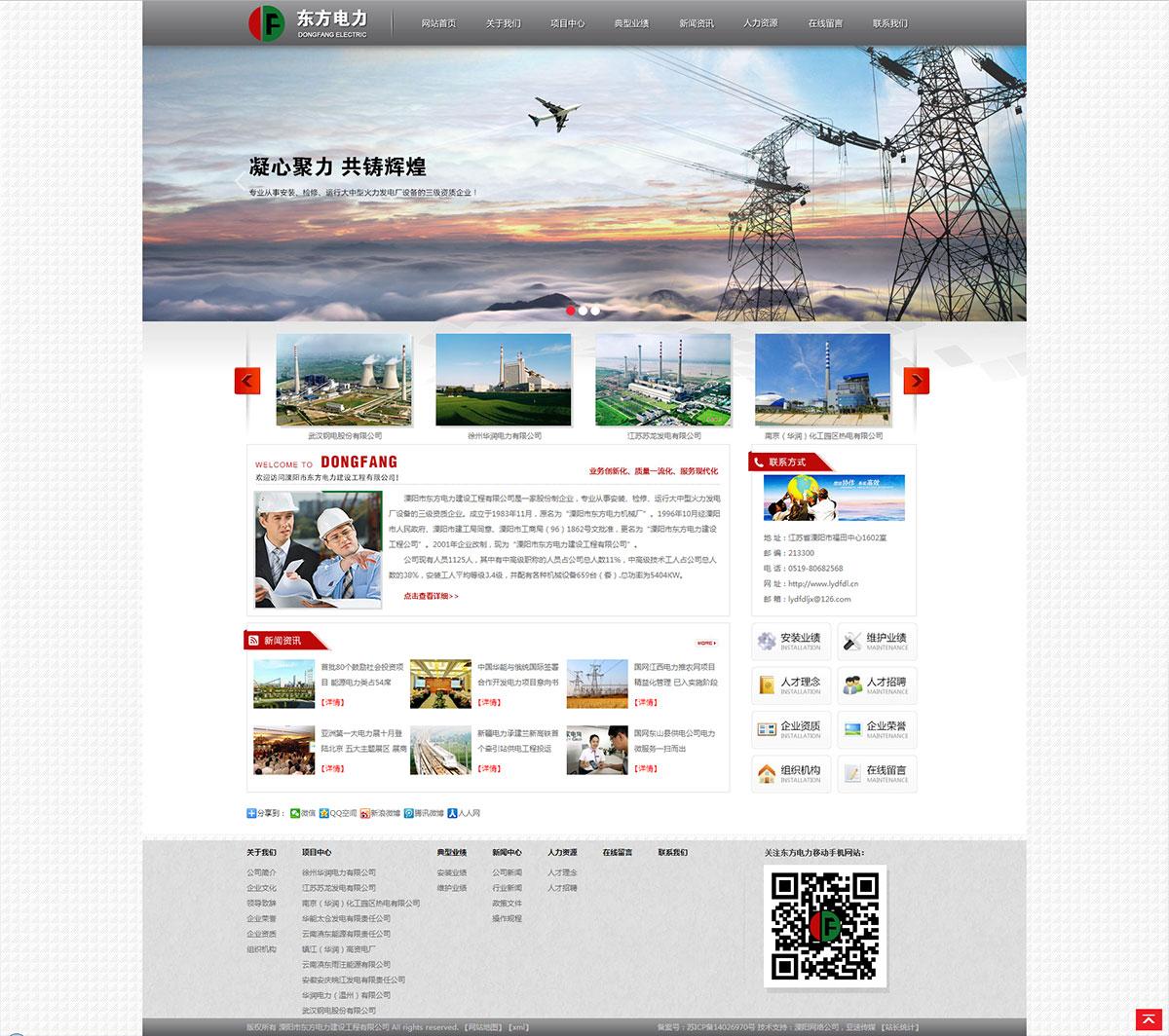溧阳市东方电力建设工程有限公司-网站缩略图