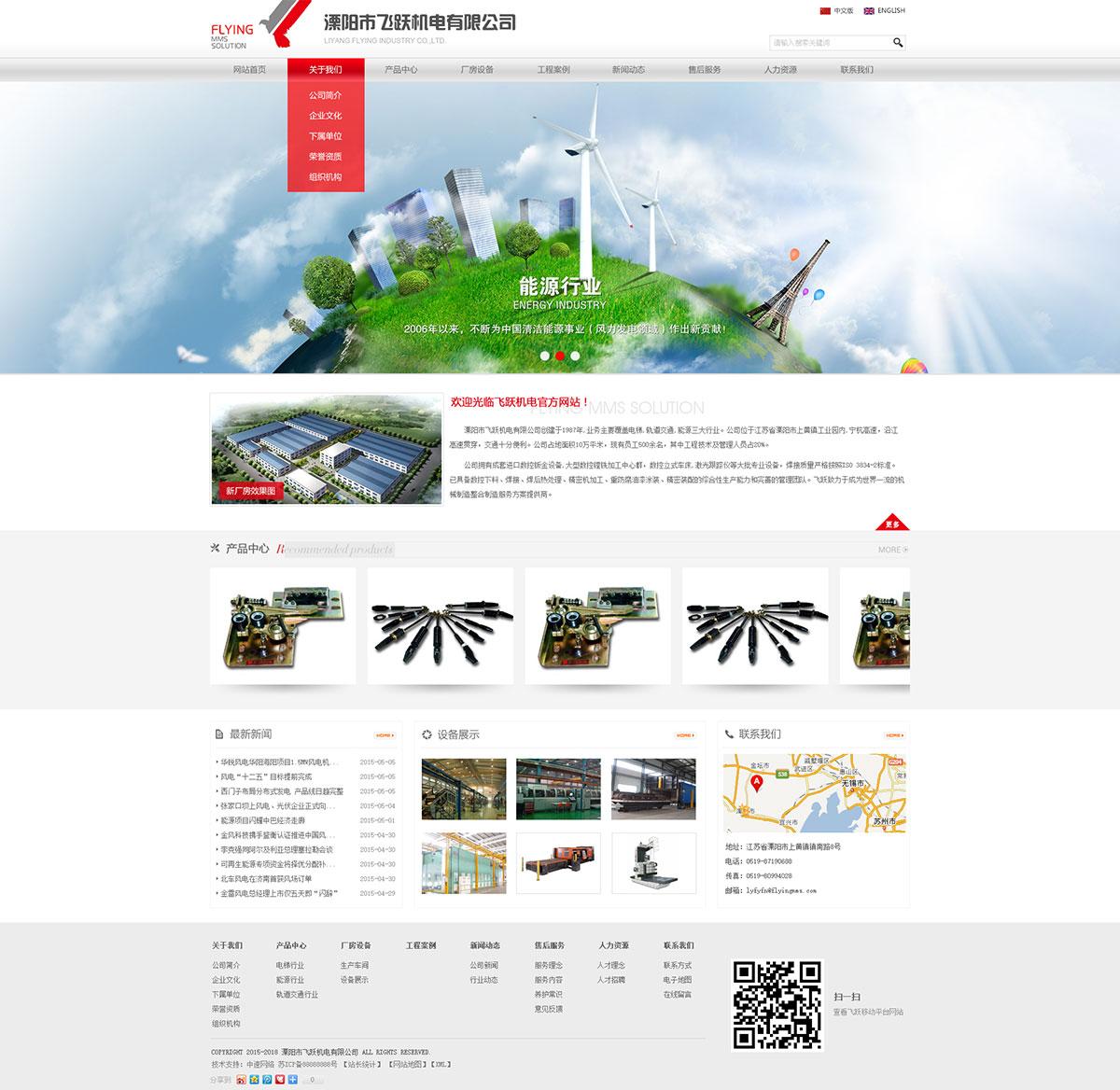 溧阳市飞跃机电有限公司-网站效果图