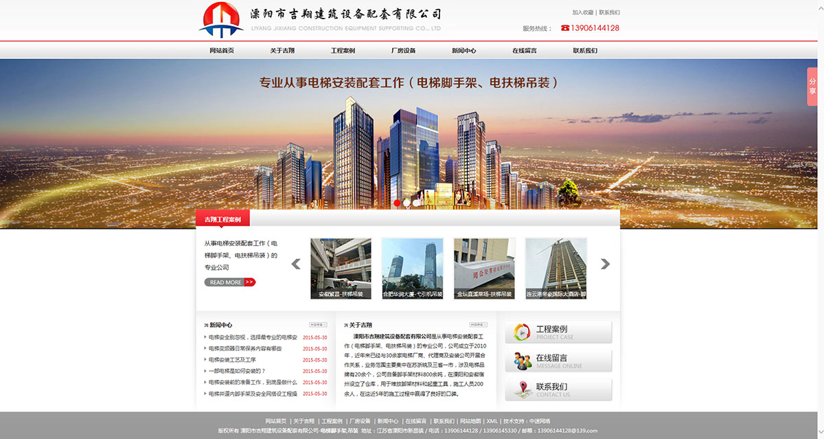 溧阳市吉翔建筑设备配套有限公司-网站效果图