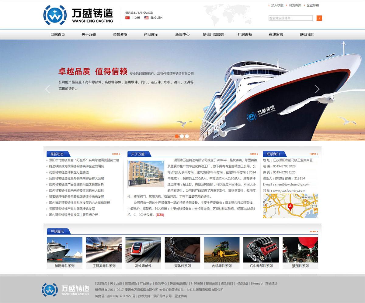 溧阳市万盛铸造有限公司-网站效果图