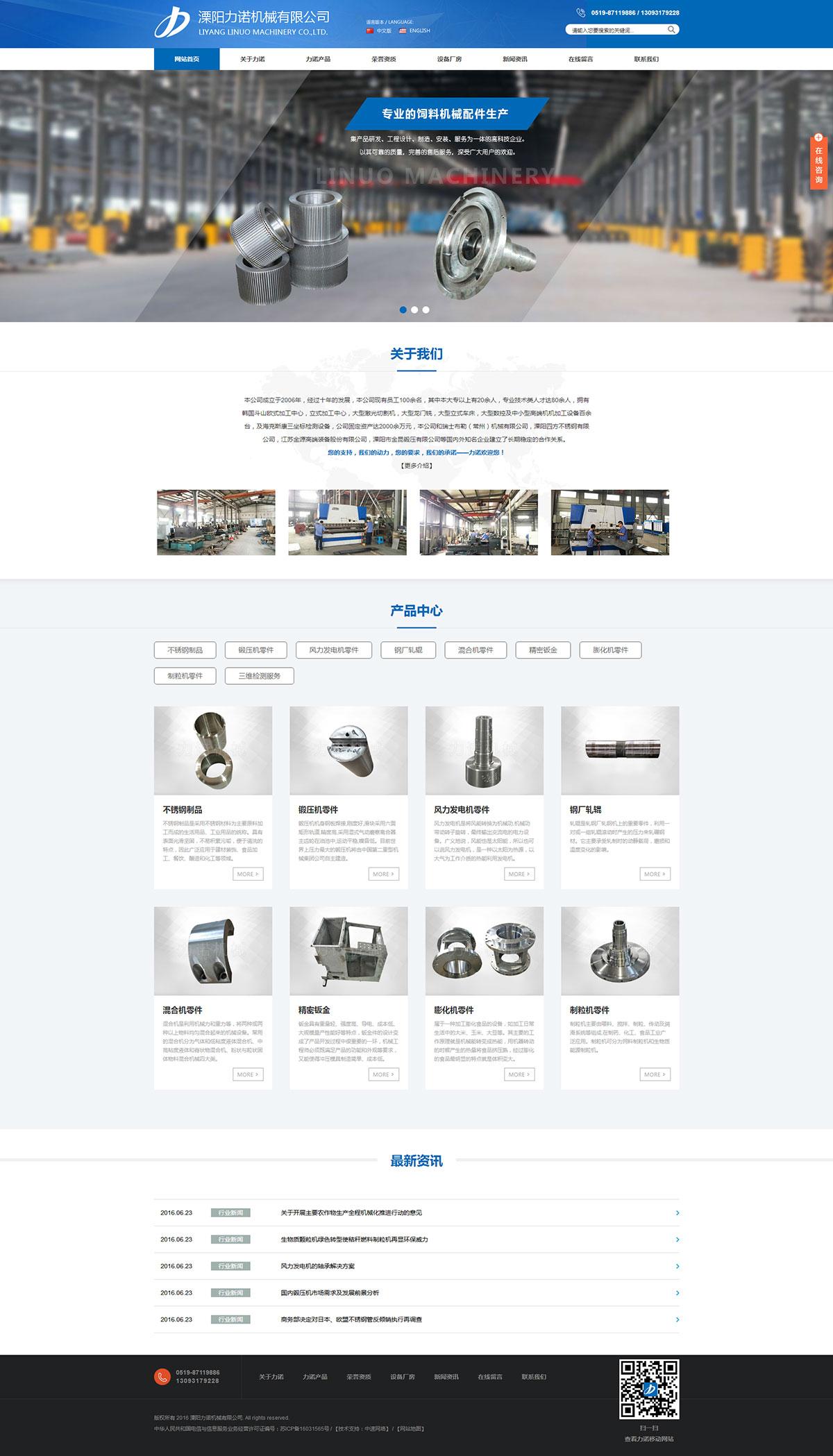 溧阳力诺机械有限公司-网站效果图