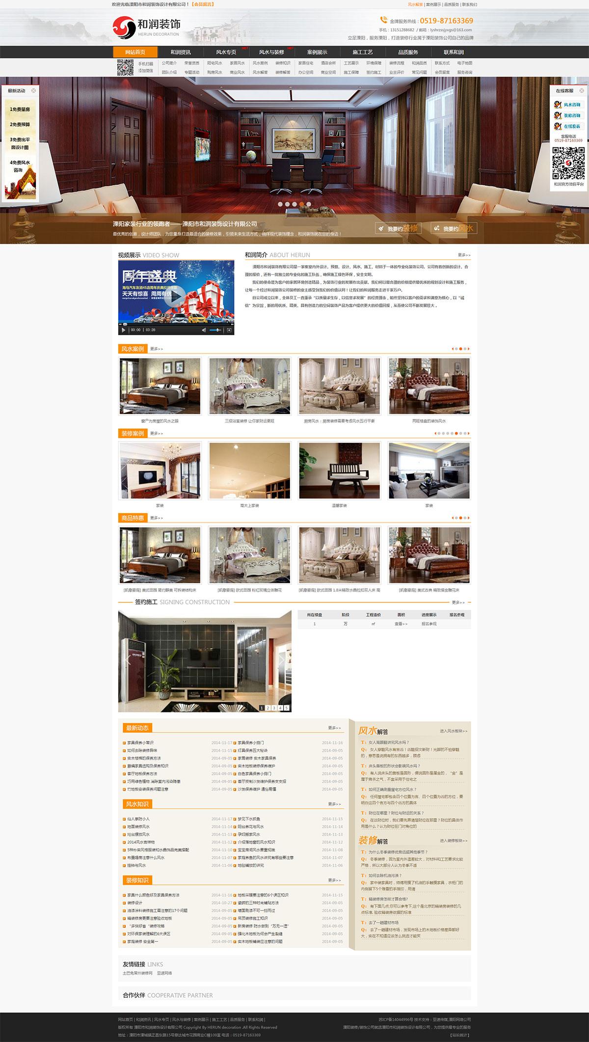 溧阳市和润装饰有限公司-网站效果图