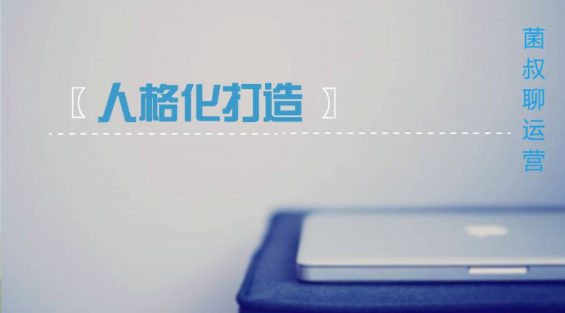 如何做好溧阳微信公众号的人格化运营?